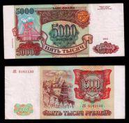 5000 рублей 1993 года, (модификация 1994 года). ОТЛИЧНАЯ. Серия ЛЕ