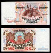 10000 рублей 1992 года без обращения! aUNC СЕРИЯ АК