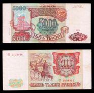 5000 рублей 1993 года, (модификация 1994 года). ОТЛИЧНАЯ. Серия КЗ