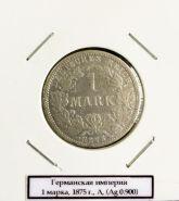 1 МАРКА ГЕРМАНИЯ 1875Г. А СЕРЕБРО 900