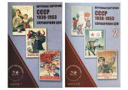 СПРАВОЧНИК ЦЕН - ПОЧТОВЫЕ КАРТОЧКИ СССР 1938-1953, 2 ЧАСТИ