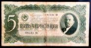 5 ЧЕРВОНЦЕВ 1937 ГОДА СССР. ХОРОШЕЕ СОСТОЯНИЕ СЕРИЯ - ЗА 191131