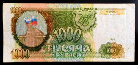 1000 РУБЛЕЙ 1993 ГОДА. НЕЧАСТАЯ