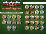 2 ВЫПУСК ФУТБОЛ!!! 25 рублей 2018 год ЧЕМПИОНАТ МИРА ПО ФУТБОЛУ FIFA цветная эмаль