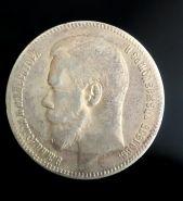 1 РУБЛЬ 1897 г. Николай II СЕРЕБРО №2
