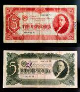 3 червонца и 5 червонцев 1937 года. НЕЧАСТЫЕ КУПЮРЫ!