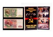 НАБОР 1,3, 5,10, 50, 100(2 выпуска), 200, 500 рублей 1991г. в БУКЛЕТЕ (есть ПРЕСС)