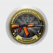 10 РУБЛЕЙ АК-47 АВТОМАТ КАЛАШНИКОВА, ЦВЕТНАЯ ЭМАЛЬ и ГРАВИРОВКА