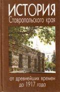 История Ставропольского края от древнейших времен до 1917 года. Региональный учебник для общеобразовательной школы.