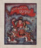Калмыцкие сказки. Художники Д. Санджиев, В. Мезер.