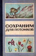 Сохраним для потомков. Об охране растительного и животного мира Ставропольского края.