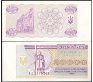 Украина - 20000 Купонов 1996 UNC