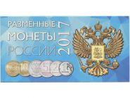 Буклет под разменные монеты России 2017
