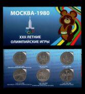 НАБОР ОЛИМПИАДА 1980 1 РУБЛЬ СССР, 8 ШТ, ХОРОШИЕ + БУКЛЕТ