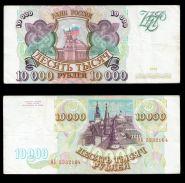 10000 РУБЛЕЙ 1993 ГОДА (БЕЗ МОДИФИКАЦИИ). ХОРОШАЯ! ИБ 5332164