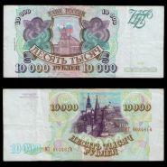 10000 РУБЛЕЙ 1993 ГОДА (МОДИФИКАЦИЯ 1994 ГОДА). ХОРОШАЯ! МТ 0034616