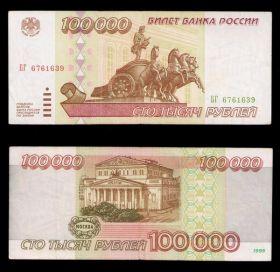 100000 РУБЛЕЙ 1995 ГОДА. ХОРОШИЕ. БГ 6761639