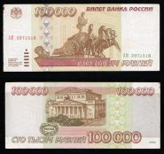 100000 РУБЛЕЙ 1995 ГОДА. ХОРОШИЕ. АМ 3971516