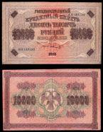 РСФСР, 10000 рублей, 1918 ГОД, VF+, Шмидт
