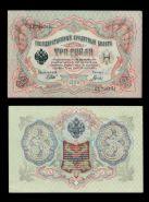 3 РУБЛЯ НИКОЛАЙ 2 -  1905 ГОДА  ШИПОВ ИВАНОВ ПРЕСС. В ИДЕАЛЕ!!!