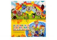Буклет цветными c 25 рублёвыми монетами серии: Советская мультипликация 3шт + альбом