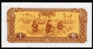 Камбоджа - 1 Риэль 1979 UNC