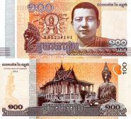 Камбоджа - 100 Риэлей 2014 UNC