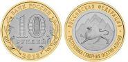 МОНЕТА ЗА НОМИНАЛ! 10 рублей БИМ Северная Осетия-Алания 2013 года, мешковая UNC