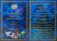 Альбом-планшет памятные монеты Казахстана СЕРИЯ КОСМОС.КАПСУЛЬНЫЙ.50 тенге.
