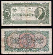 5 ЧЕРВОНЦЕВ 1937 ГОДА СССР. 503969 ГФ