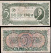 5 ЧЕРВОНЦЕВ 1937 ГОДА СССР. 554362 ИА