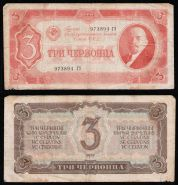 3 ЧЕРВОНЦА 1937 ГОДА СССР. 973894 ГУ