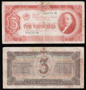 3 ЧЕРВОНЦА 1937 ГОДА СССР. 856110 МЬ