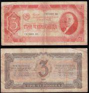 3 ЧЕРВОНЦА 1937 ГОДА СССР. 787068 ИЗ