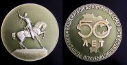 МЕДАЛЬ 50 лет Башкирской АССР. Памятник САЛАВАТУ ЮЛАЕВУ в УФЕ
