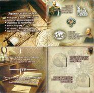 Альбом-буклет для 2-х монет 5 рублей 2015 и 2016 г: 170 лет РГО и 150 лет РИО