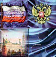 УНИВЕРСАЛЬНЫЙ Альбом-буклет для 3 МОНЕТ 25 рублевых или 10 рублевых монет РОССИИ, диаметром 27мм