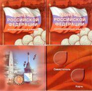 Альбом-буклет для 2 рублевых монет 2017 ГОДА КЕРЧЬ и СЕВАСТОПОЛЬ