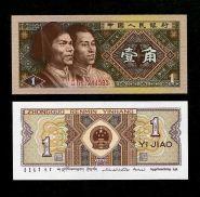 Китай 1 цзяо (джао) 1980 UNC ПРЕСС