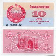 Узбекистан 10 сум 1992 UNC ПРЕСС ИЗ ПАЧКИ
