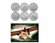 АКЦИЯ!!! Набор монет 5 рублей 2015 года «Крымские сражения» В АЛЬБОМЕ