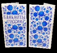БУКЛЕТ 170х85 «Банкноты России» Гжель надпись вверху (на 2 вкладыша). 7БК170Х85-Ф2-02-016