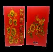БУКЛЕТ 170х85 «Банкноты России» Хохлома Красный фон+крупные цветы (на 2 вкладыша). 7БК170Х85-Ф2-02-018