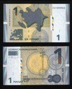 Азербайджан 1 манат ПРЕСС 2009