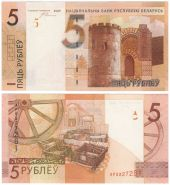 Беларусь 5 рублей Модификация 2009 года Деноминация 2016 ПРЕСС