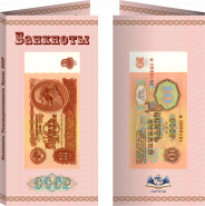 Буклет «Банкноты СССР» 10 рублей. Артикул: 7БК-155Х80-Ф10-01-004