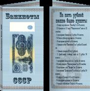 Буклет «Банкноты СССР» 5 рублей. Артикул: 7БК-155Х80-Ф10-01-003