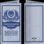 Буклет «Банкноты СССР» СБЕРКНИЖКА. Артикул: 7БК-155Х80-Ф10-01-008