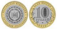 НА ЗАКАЗ!!! 10 рублей ЧЕЧЕНСКАЯ РЕСПУБЛИКА 2010 СПМД UNC