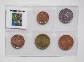 НАБОР МОНЕТ - ЖИВОТНЫЕ, 5 шт + упаковка